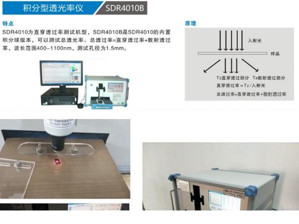SDR4010B积分型透光率仪