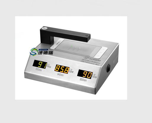 手机镜片透过率测试仪 SDR850