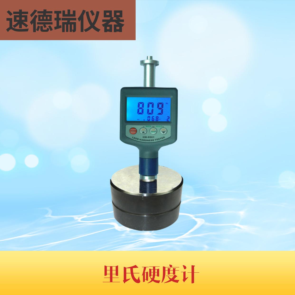 HM-6561 里氏硬度计