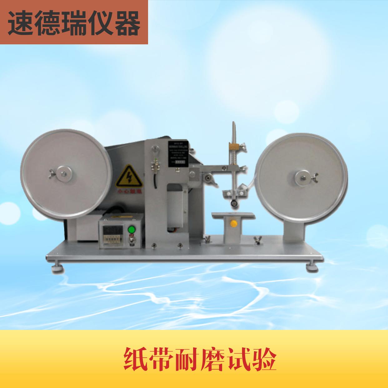 SDR730 纸带耐磨试验机