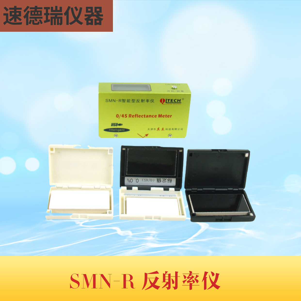 SMN-R反射率仪