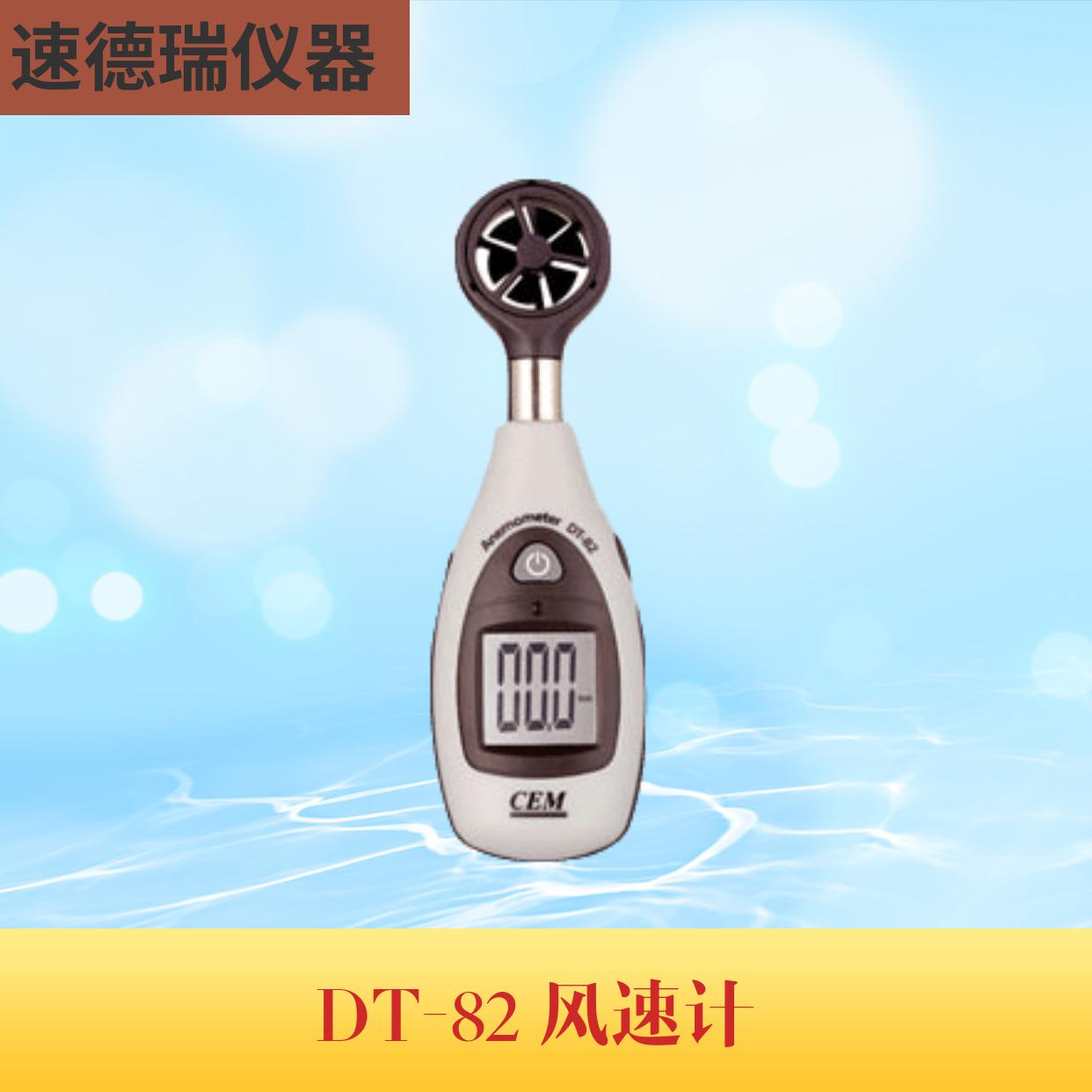 DT-82数显风速仪