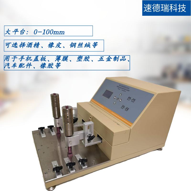 钢丝绒耐磨试验机 339-II