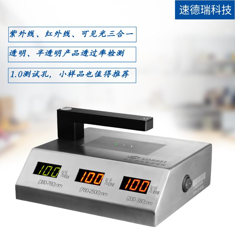 PC亚克力板透光仪 SDR851