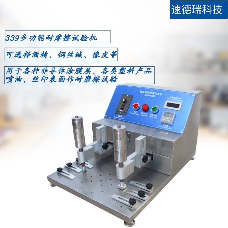 339 多功能耐摩擦试验机