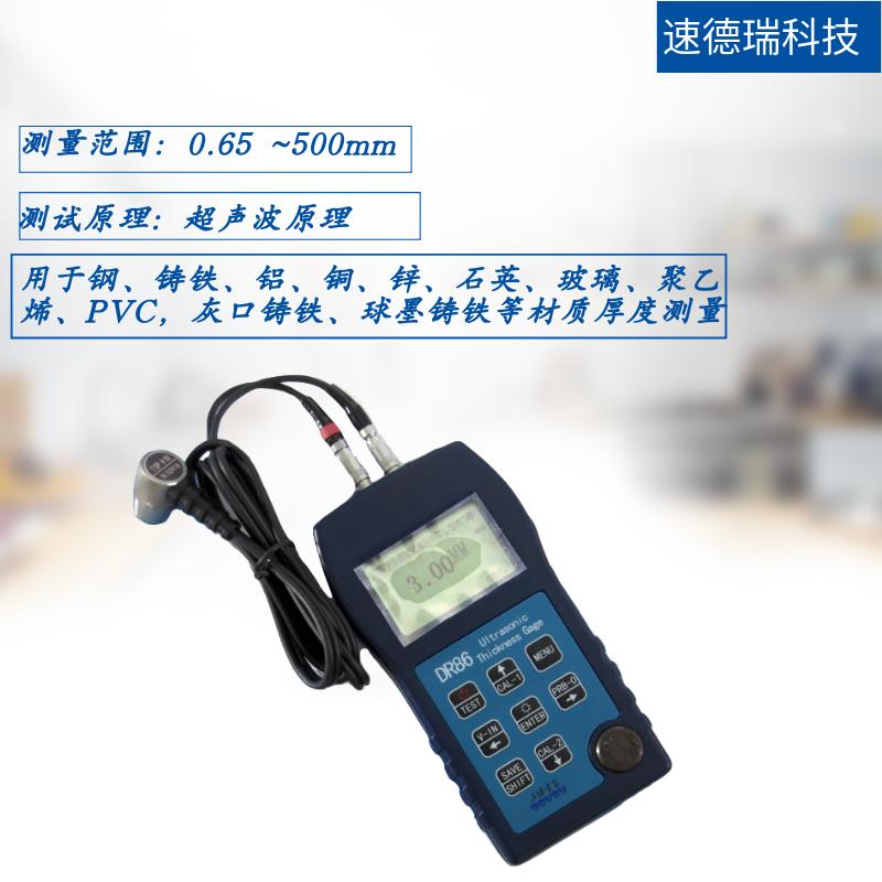 DR86 超声波测厚仪