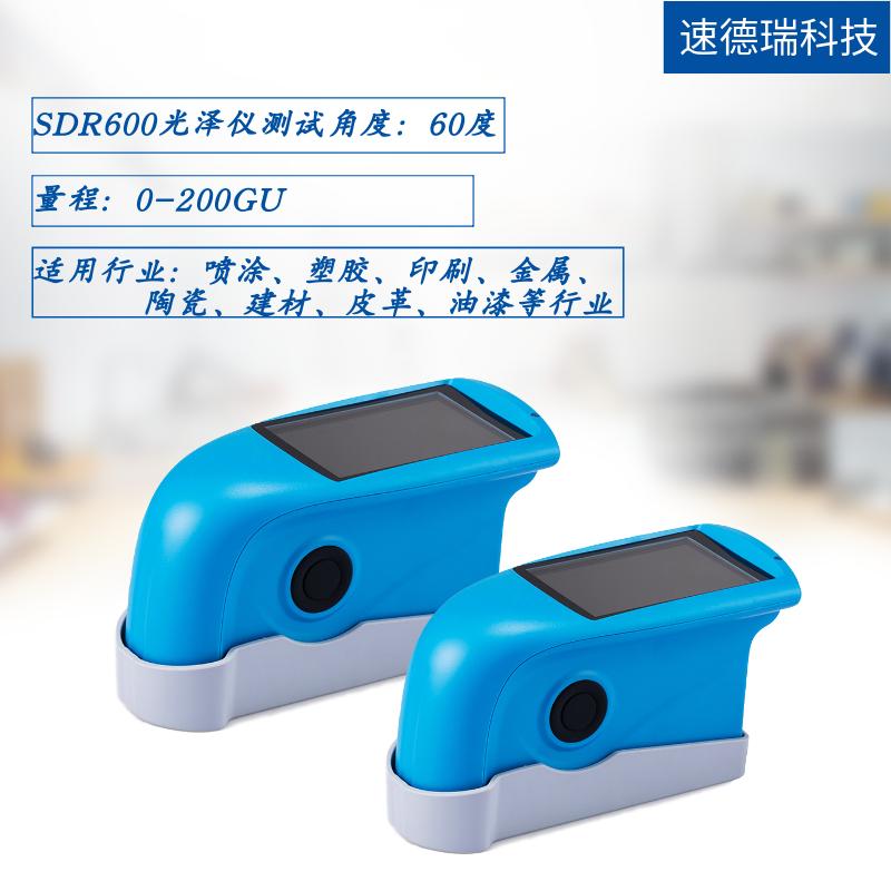 SDR600光泽度测试仪