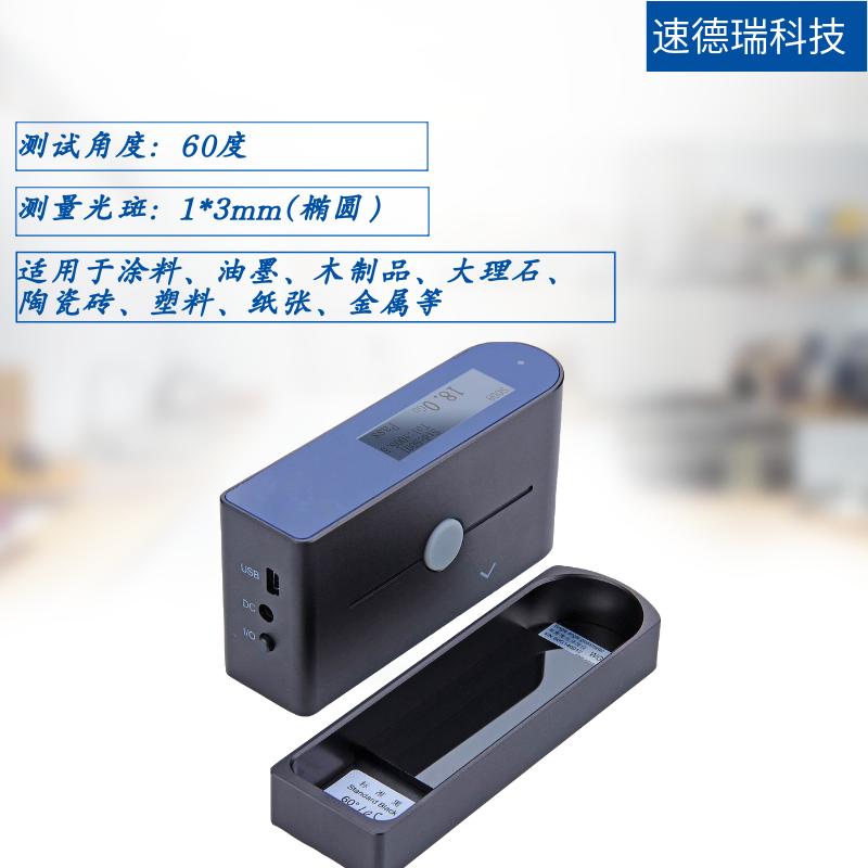 小孔径光泽度检测仪 SDR-B60S