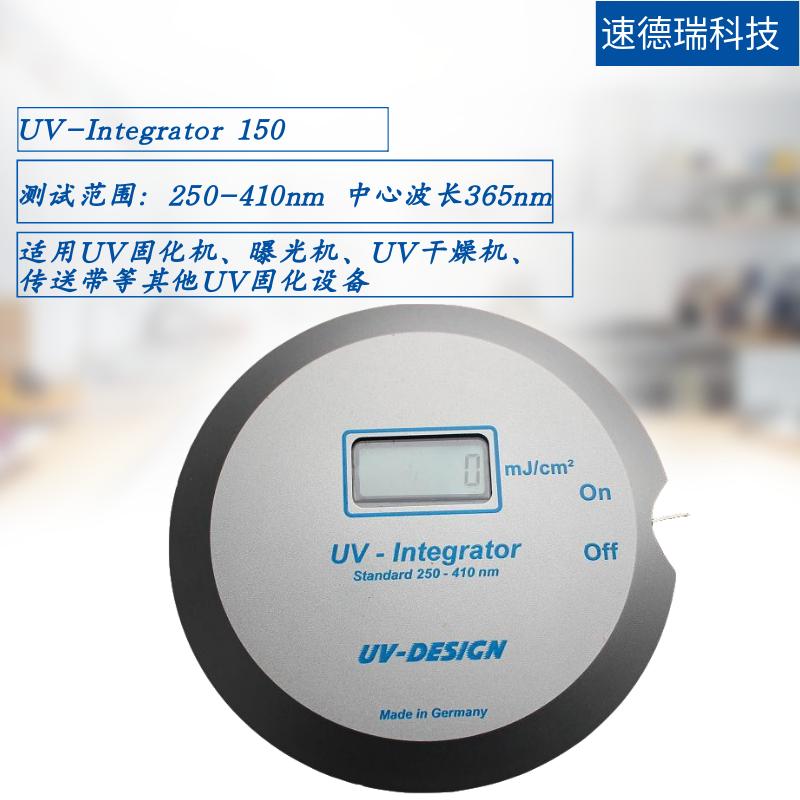 德国原装进口 UV-INT150