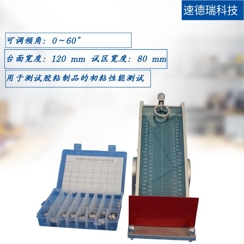 胶粘制品初粘性试验机SDR101