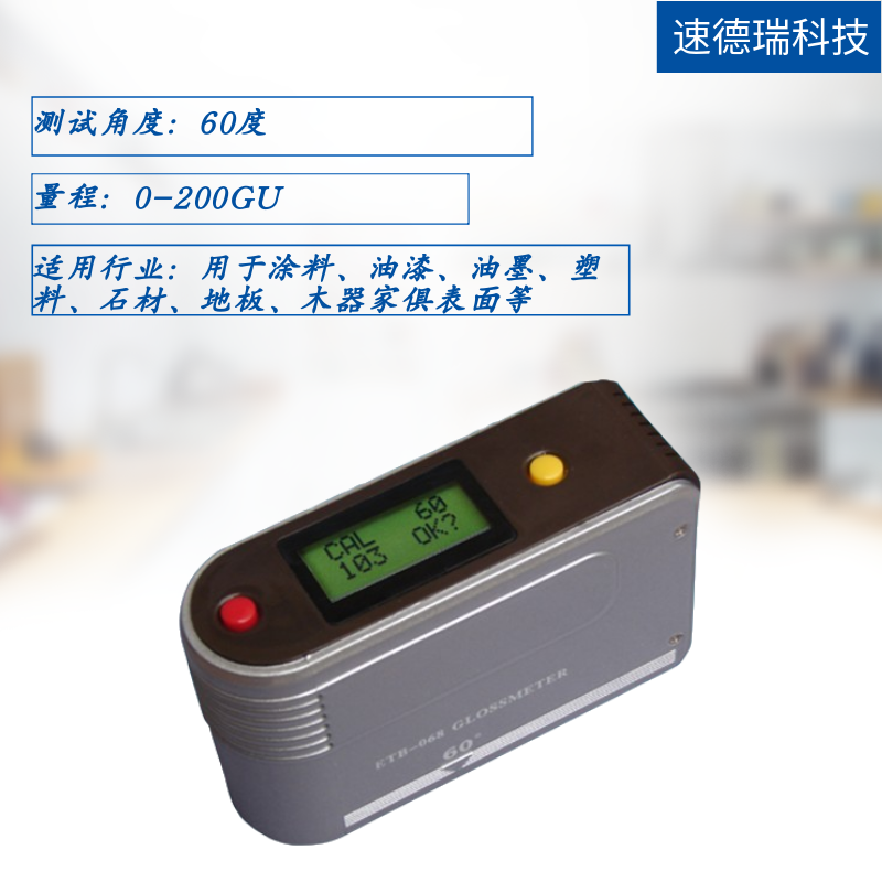 ETB-0686 光泽度仪
