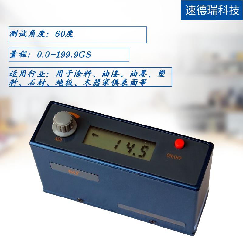 JFL-B60型 光泽度仪