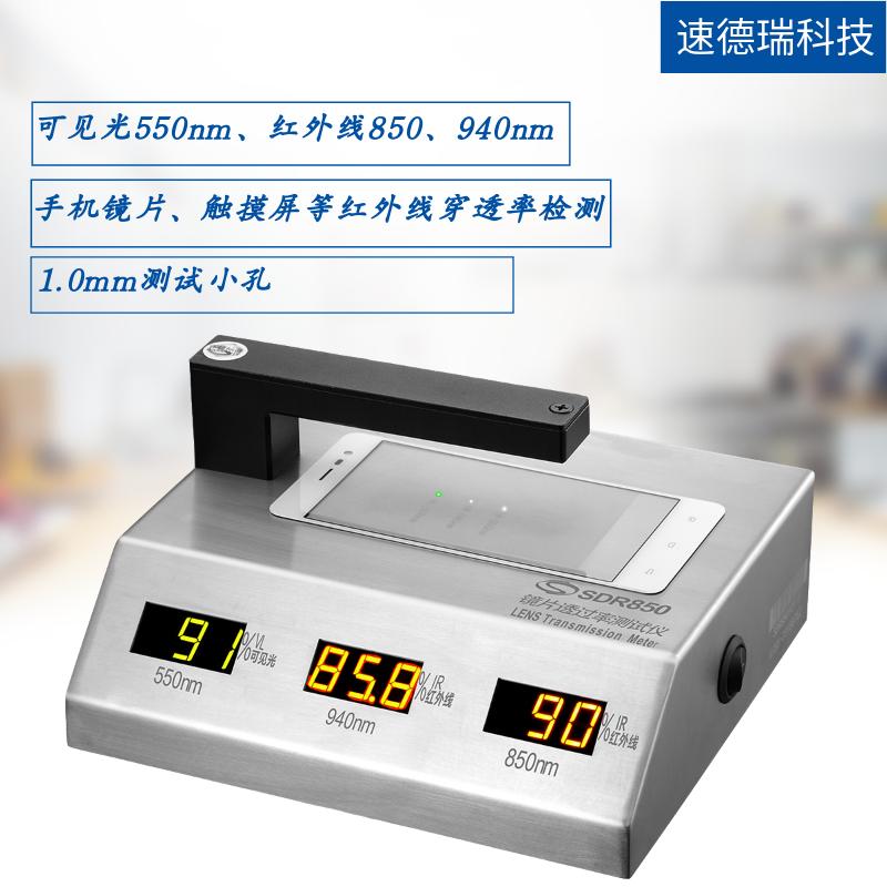 SDR850IR油墨透过率测试仪