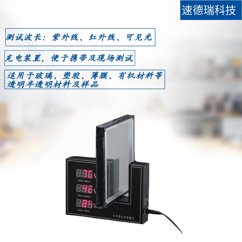 光学透过率测量仪 SDR853