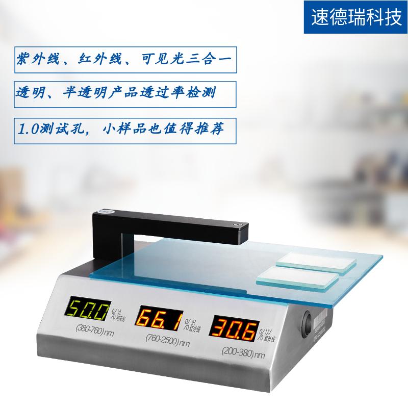 玻璃透光率检测仪 SDR851