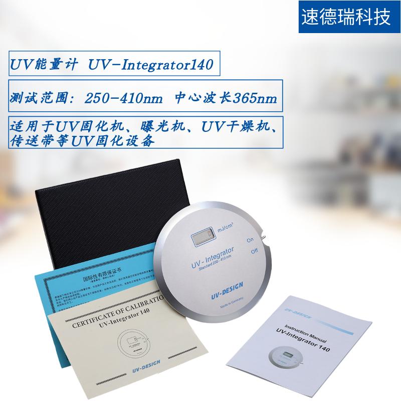 德国UV-DESIGN UV-INT140