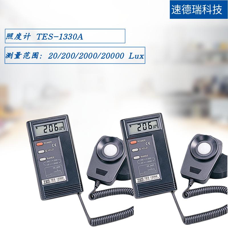 台湾泰仕TES 1330A 数字照度计