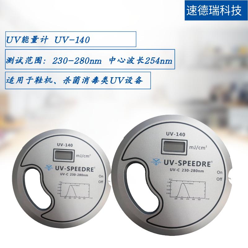 杀菌灯用UV能量计 UV-140