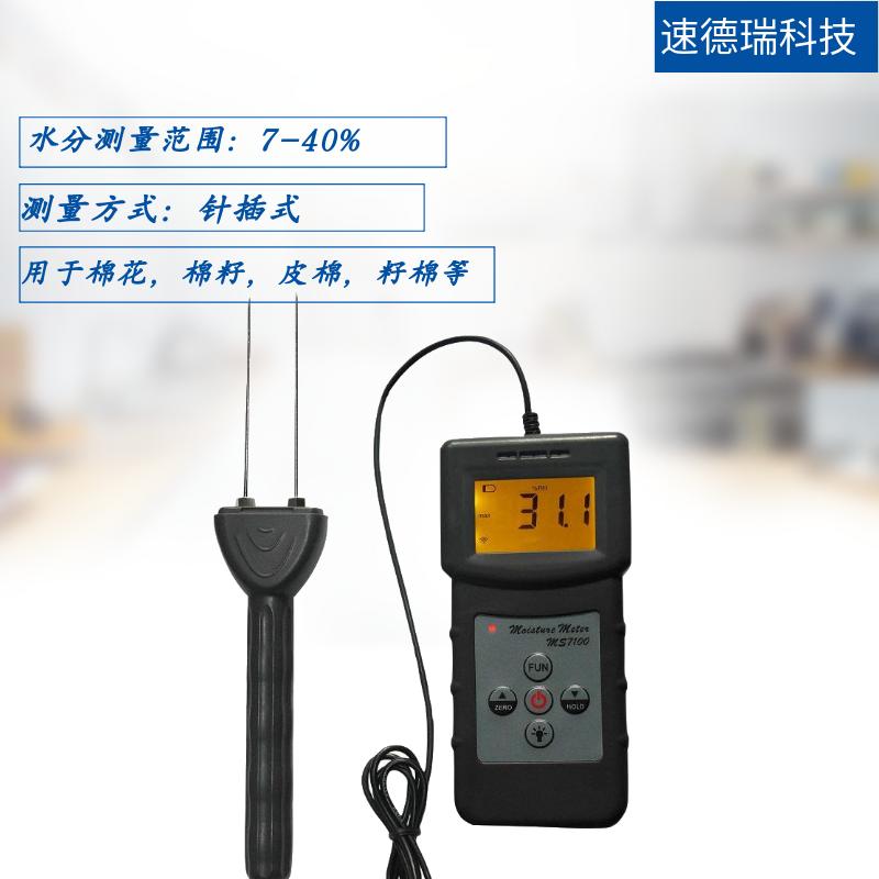 MS7100C 棉花水分仪