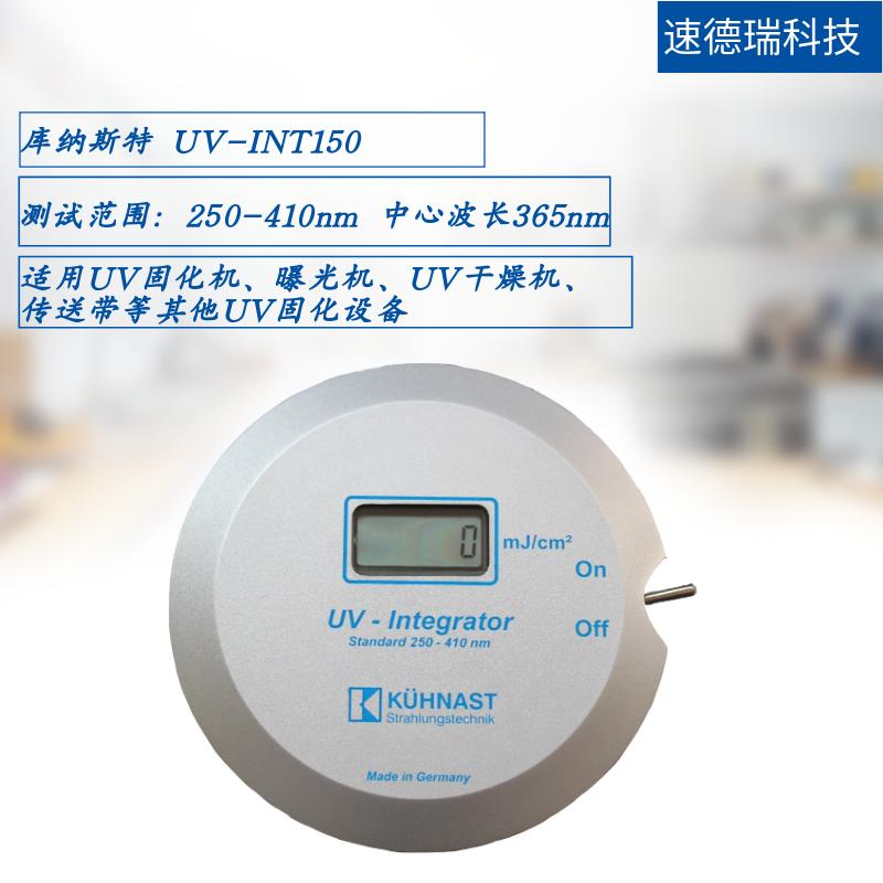 KUHNAST UV能量仪 UV-INT150