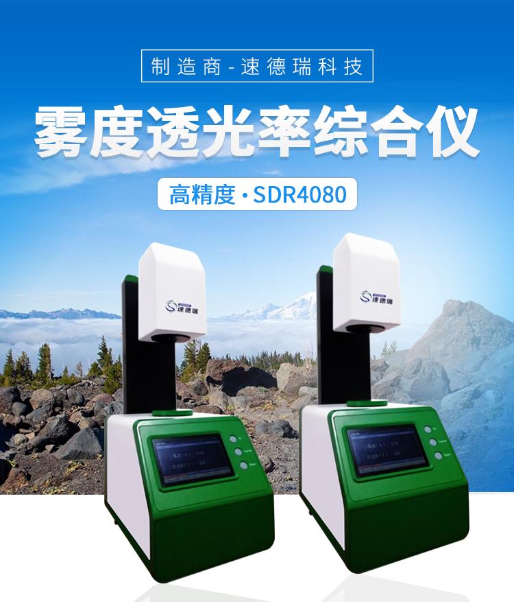速德瑞新品上市  雾度透光率综合仪一机二用超值之选