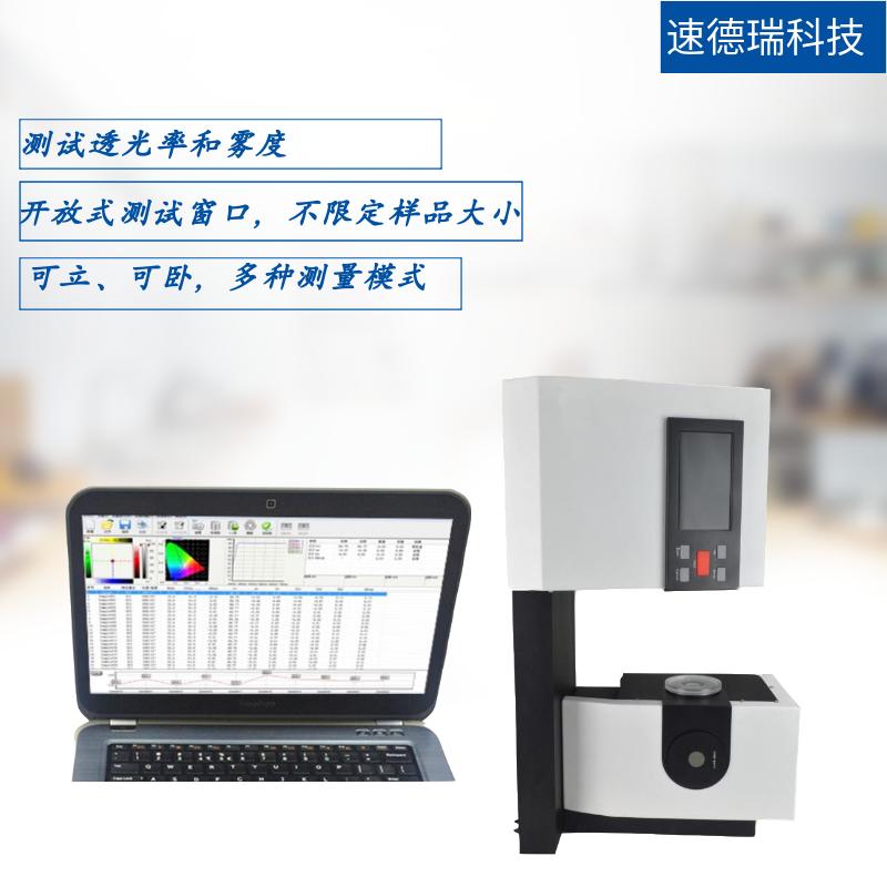 SDR-600透光率雾度仪