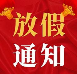 2020年速德瑞中秋国庆佳节放假通知