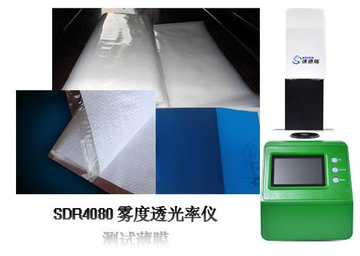 用雾度透光率仪管控包装膜的加工品质