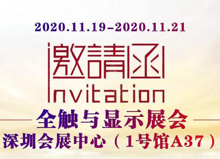 邀请函|速德瑞邀您共享2020深圳国际全触与显示展