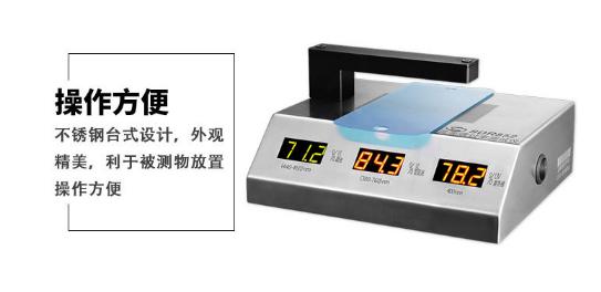 透过率测试仪在镜片生产中的重要作用