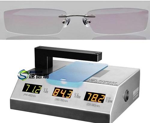 用蓝紫光透光率仪辨别防蓝光眼镜是否有效