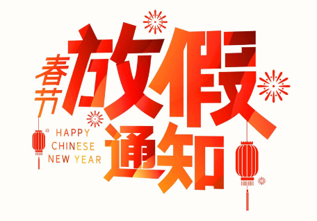 2021年速德瑞春节放假通知