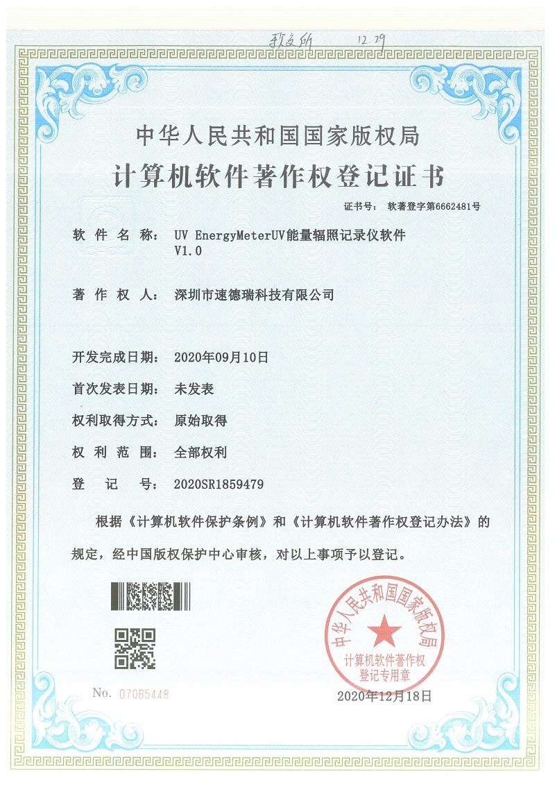 祝贺我司荣获三项软件著作权证书