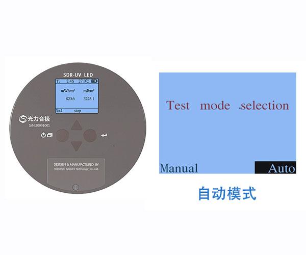 UV能量计手动测量与自动测量模式的区别