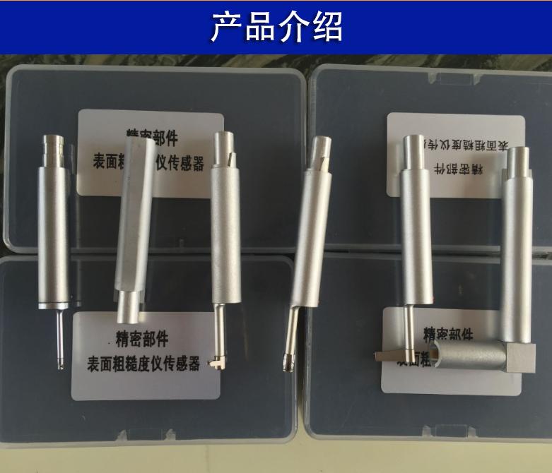 表面粗糙度仪曲面传感器的准确操作方法