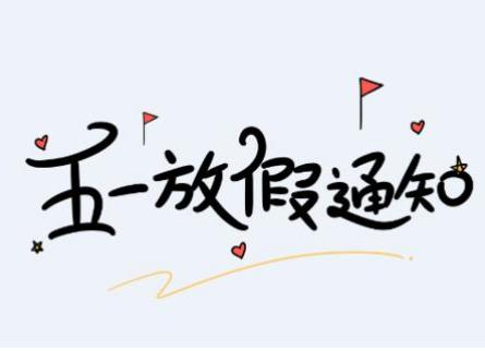 """【速德瑞】""""五一""""放假通知"""