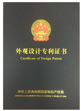 祝贺我司荣获外观设计专利证书