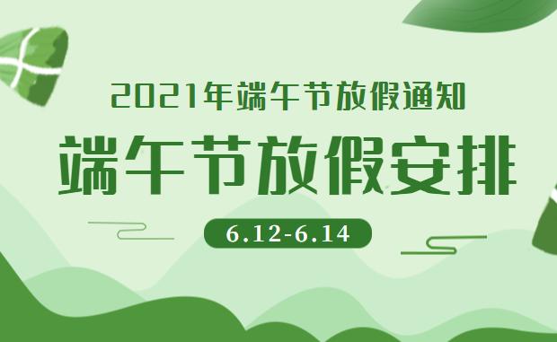 2021年速德瑞【端午节】放假通知