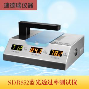 SDR852 蓝光透过率测试仪