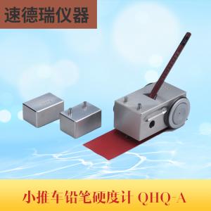 QHQ-A小推车铅笔硬度计