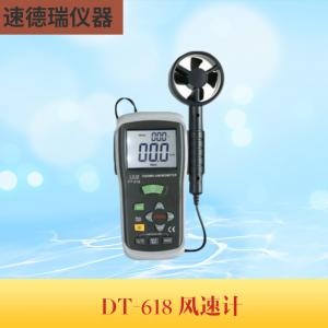 DT-618 风速计