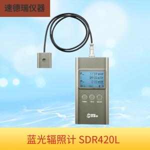 SDR420L 蓝光辐照计