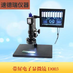 带屏显微镜 D003