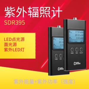 LED紫外线检测仪 SDR395 紫外辐照计