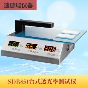 台式透光率测试仪 SDR851