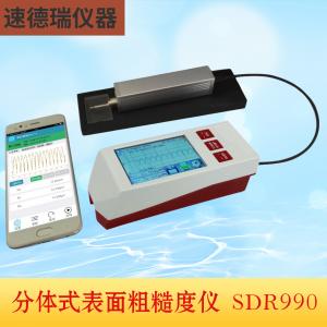 SDR990B分体式表面粗糙度仪
