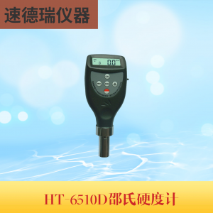 HT-6510D 邵氏硬度计