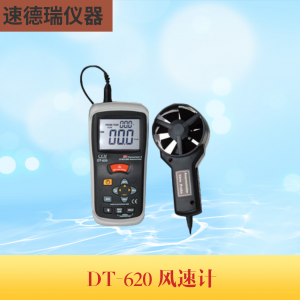 DT-620温差式风速仪