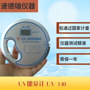 手柄式紫外能量检测仪 UV-140