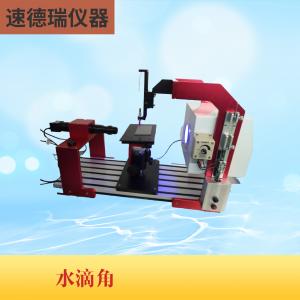 水滴角测量仪 SDR-70D